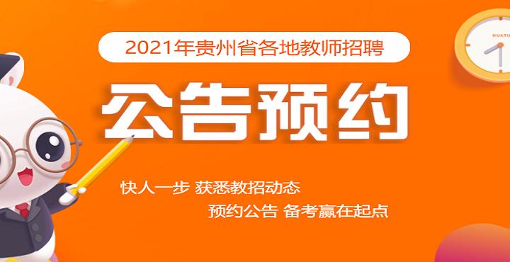 2021教師招聘公告預約