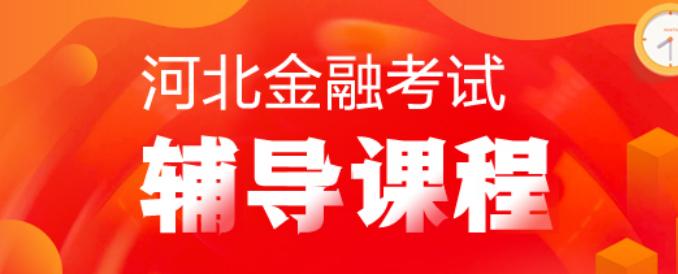 河北金融银行课程