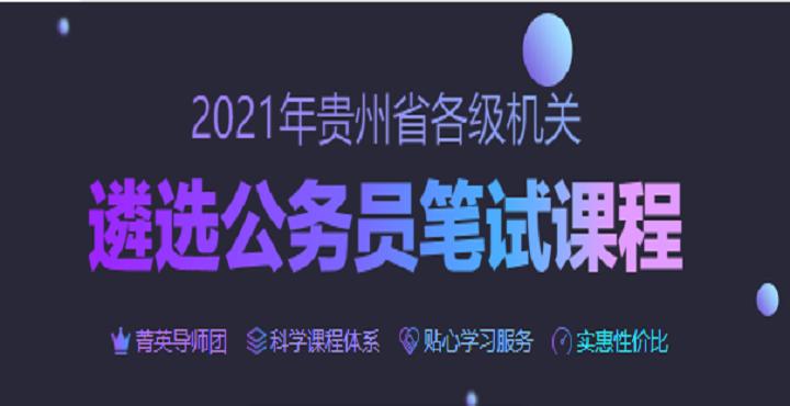 2021�F州省公遴�x考��P��n程