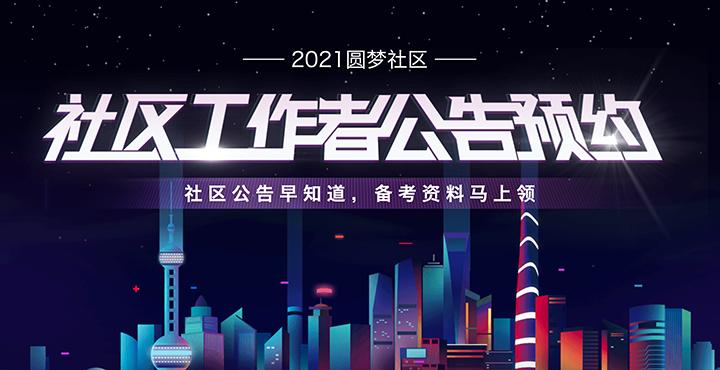 2021社工公告預約