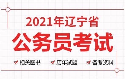 2021辽宁事业单位考试历年试题、图书资料