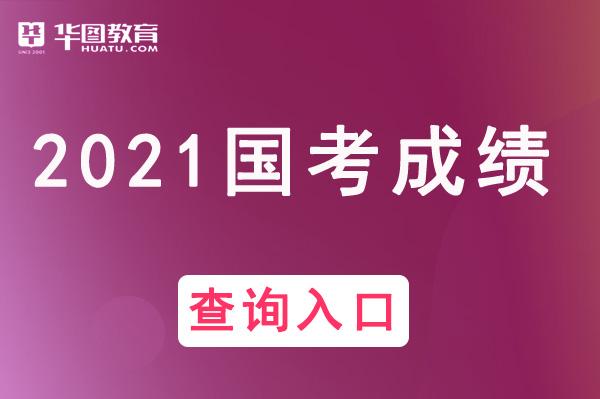 2021国考成绩查询系统入口开通中_辽宁国家公务员考试考录专题