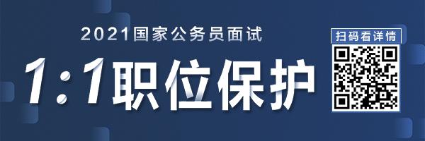 2021太阳城集团app面试1:1职位保护