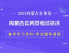 2020内蒙古公务员备考课程