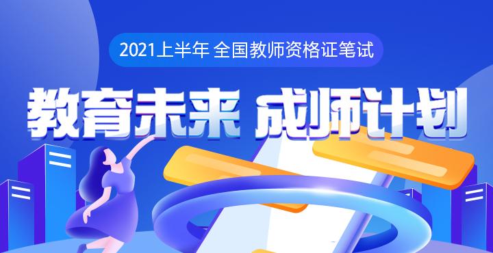 2021上半年教师资格证考试笔试