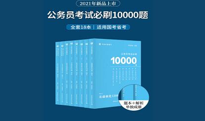 備考10000題