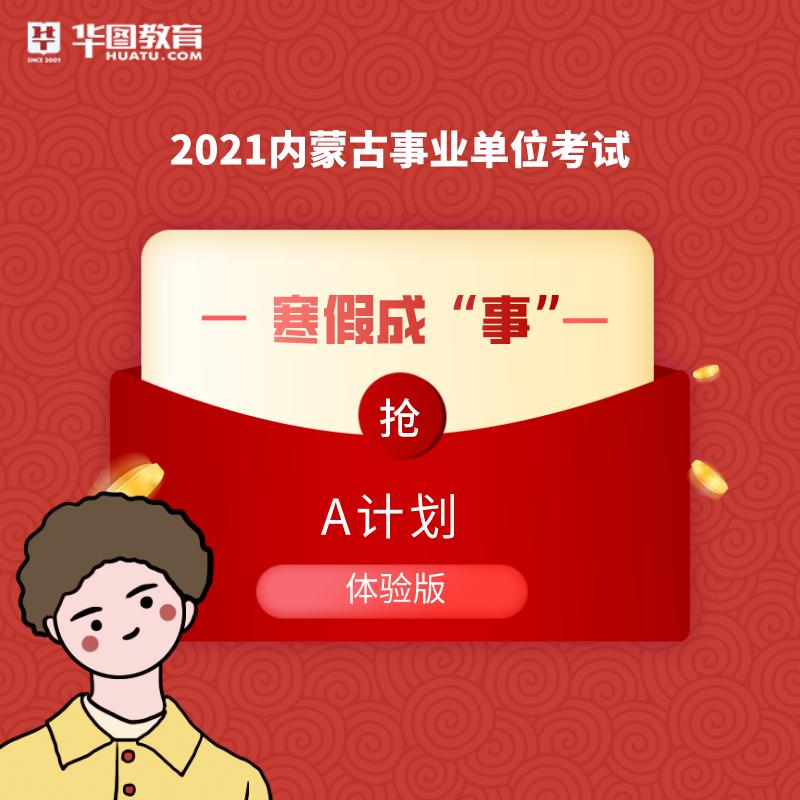 """2021内蒙古事业单位考试—寒假成""""事""""A计划【体验版】"""