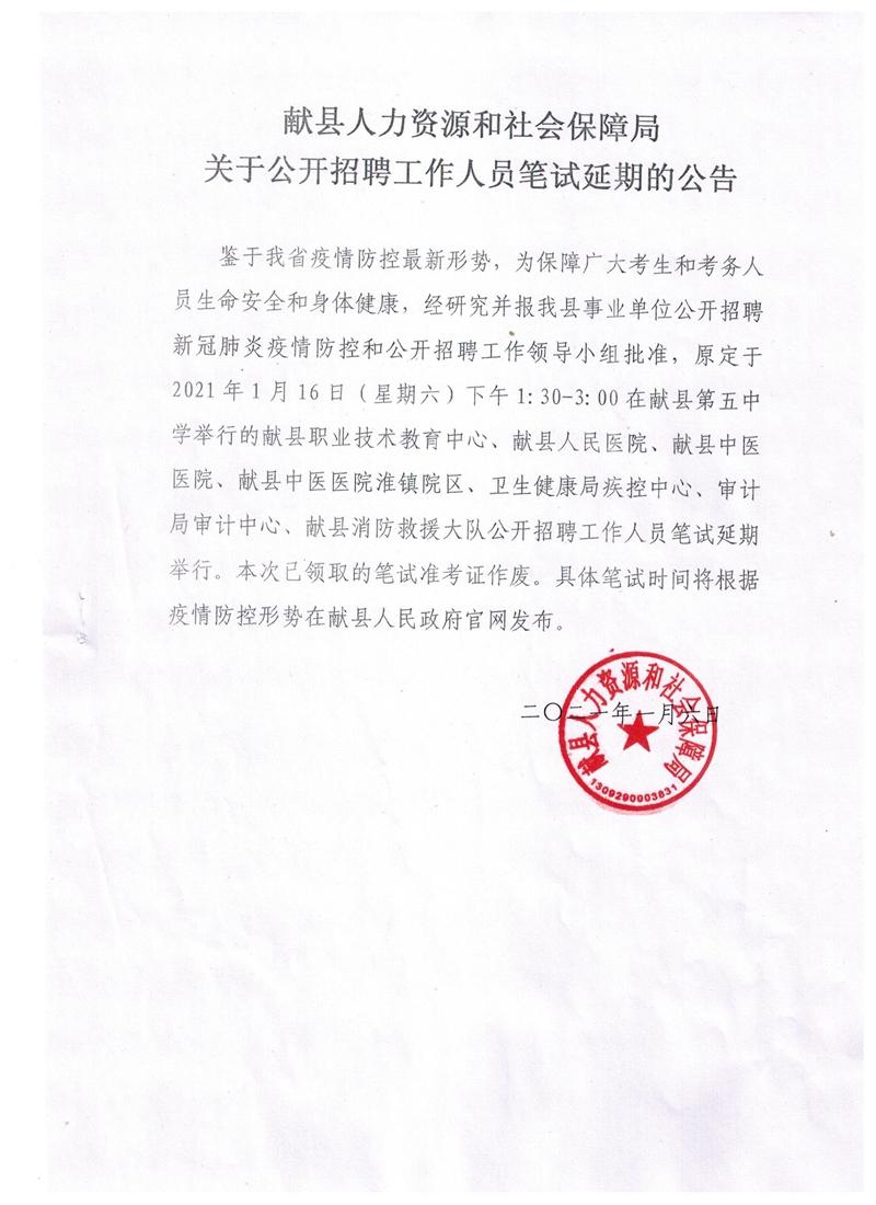 献县人力资源和社会保障局关于公开招聘工作人员笔试延期的公告