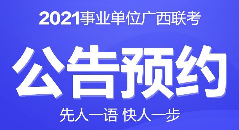 2021广西事业单位招聘考试公告预约