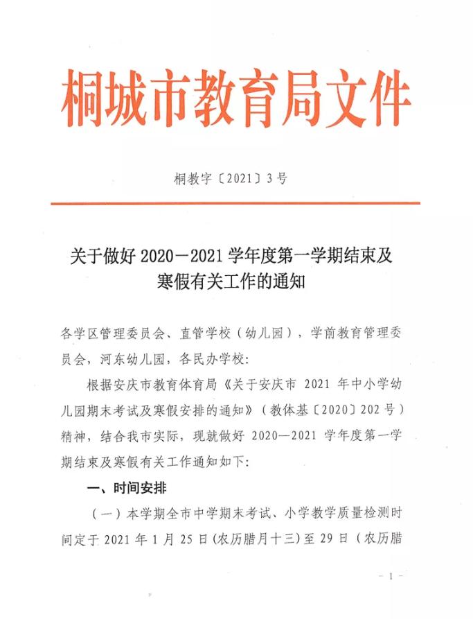 2020安庆桐城中小学期末考试及放假安排