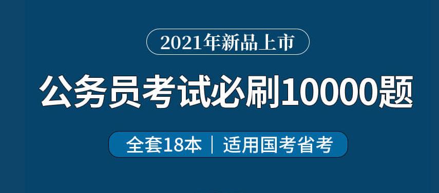 2021全国公务员考试基础强化-全国公务员局