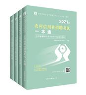 2021农信社考试经典套装