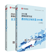 2021教育基礎理論綜合4000題