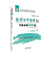 2021小學語文1000題