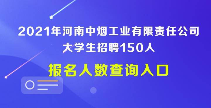 2021年河南中烟工业有限责任公司大学生招聘报名人数查询