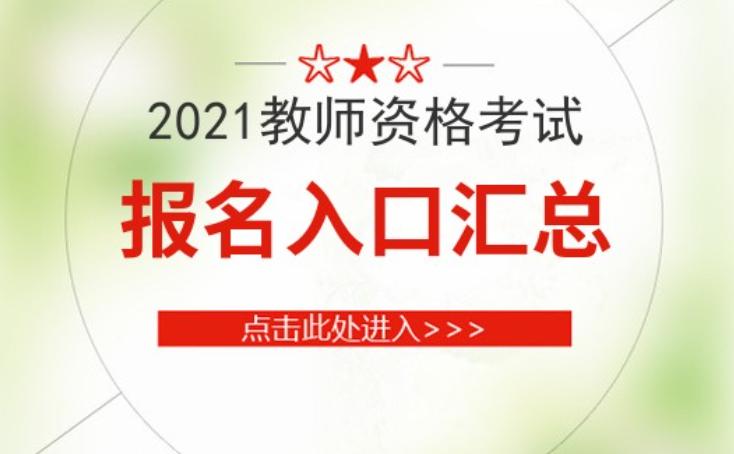 ntce:2021上半年天津教师资格考试报名时间