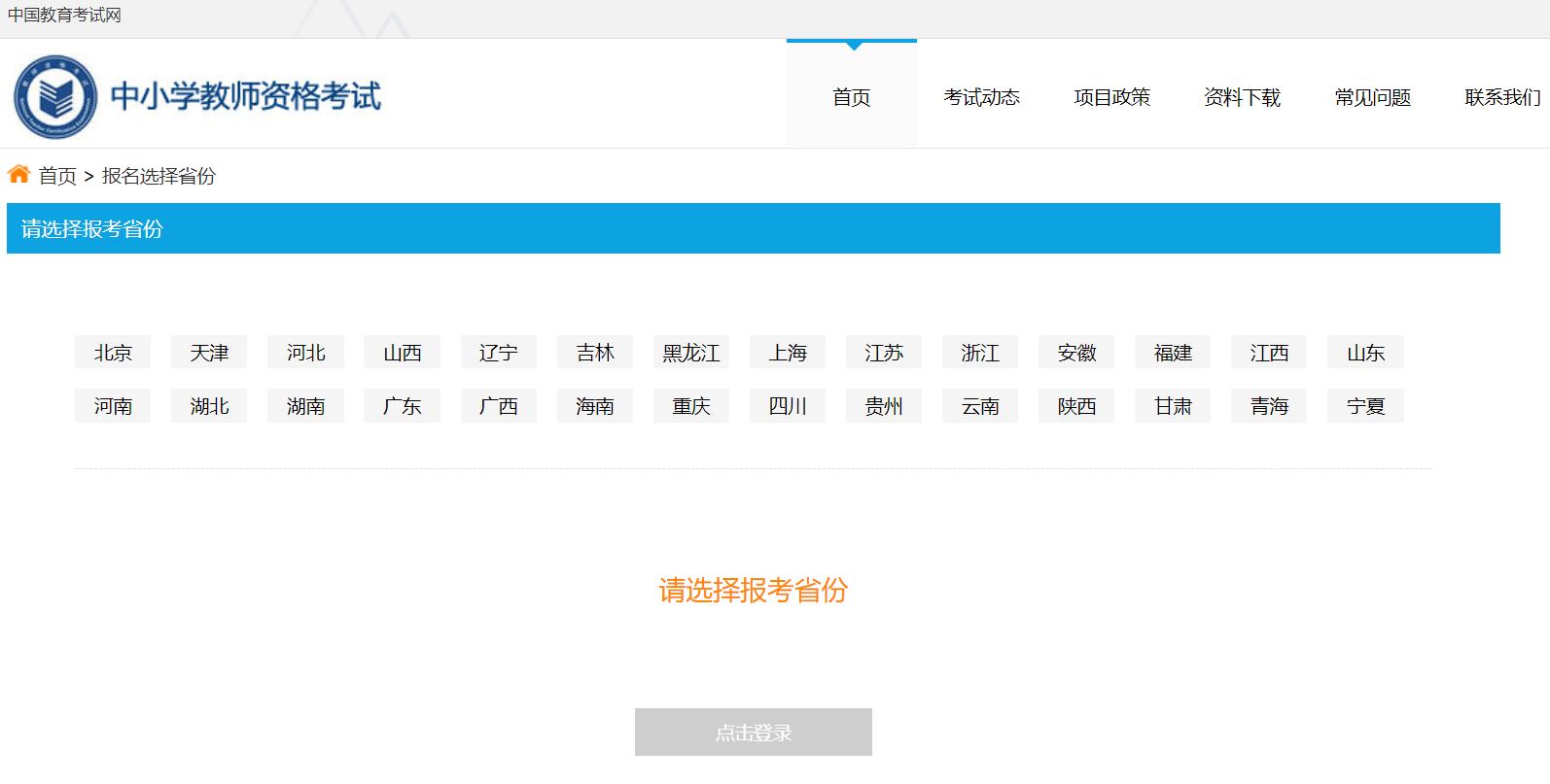中国教育考试网:2021上半年安徽教师资格考试报名时间