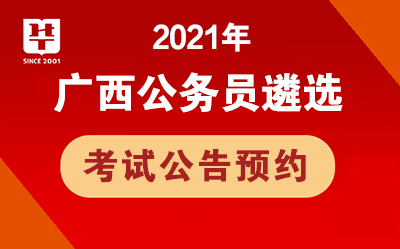 2021广西公务员遴选考试公告预约