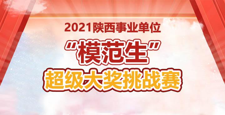 2021陕西事业单位模考大赛