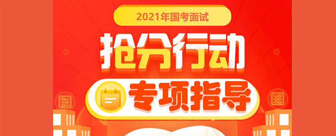 2021国家公务员考试面试备考指导