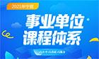 2021宁夏事业单位考试面试课程