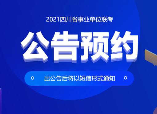 2021四川事业单位公告预约