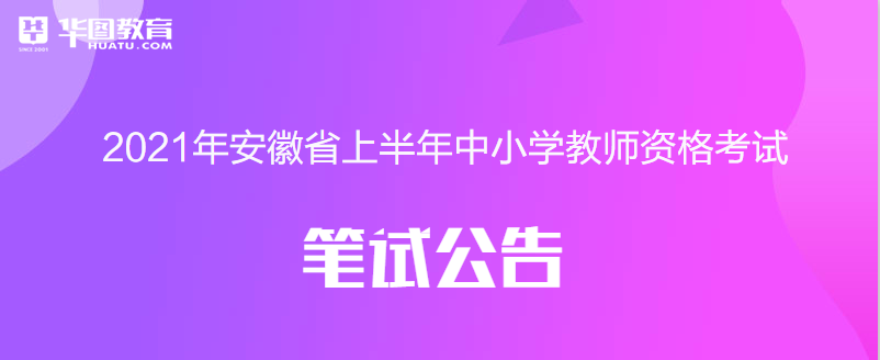 安徽省教师资格考试信息查询2021-中国教育考试网