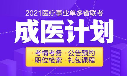 2021医疗事业单位多省联考成医计划