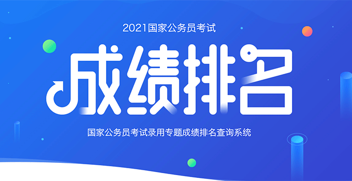 2021國家公務員考試曬分查排名