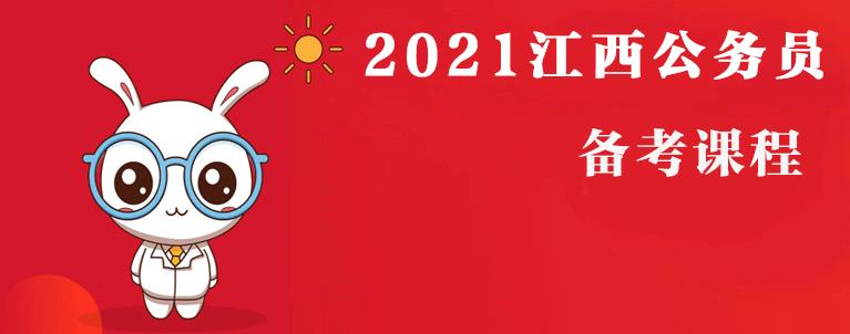 2021年江西公务员备考专题