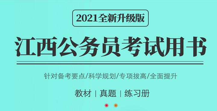 2021江西省公務員錄用考試專用教材