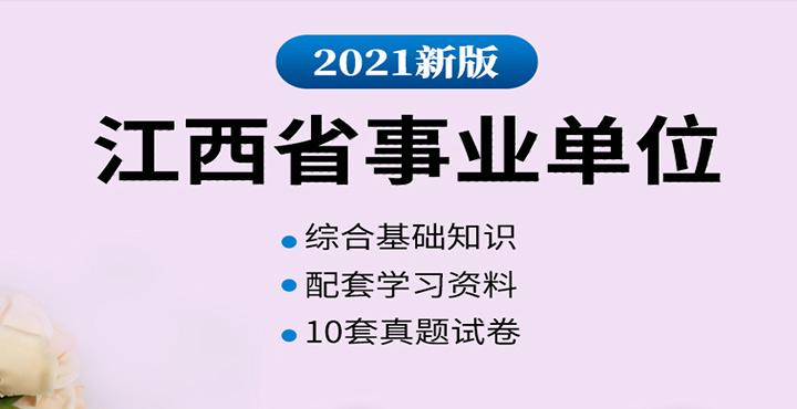2021江西省事业单位综合基础知识教材