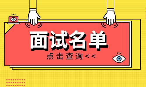 【2021国家公务员考试标题】