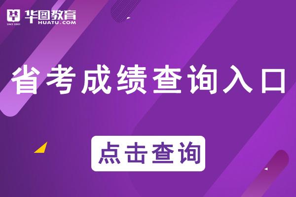 江苏省考成绩查询时间-江苏公务员考试网