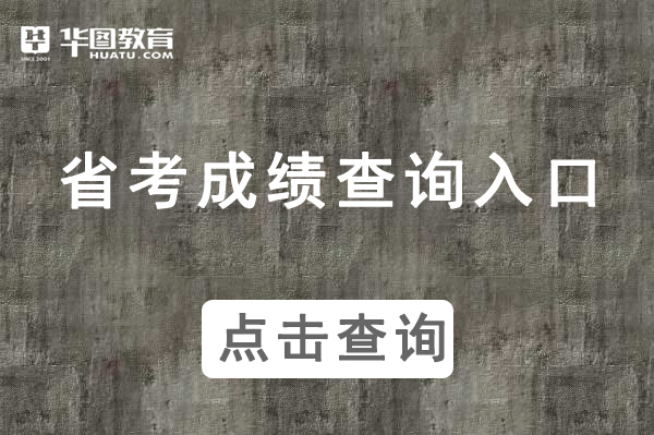 2021江苏省公务员成绩查询时间-江苏省公务员考试网