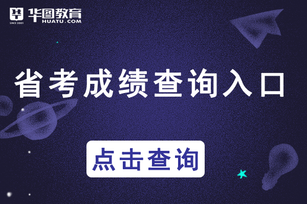 江苏公务员考试成绩已开通-江苏公务员考试官网