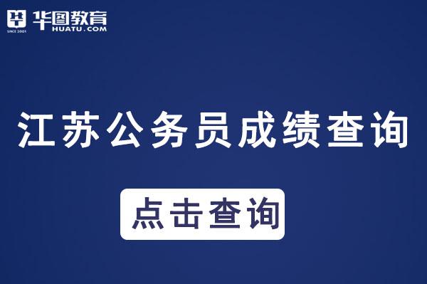 2021江苏省考成绩查询入口-江苏公务员考试官网
