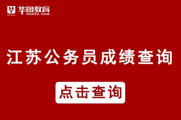 2021江苏省考成绩查询入口已开通-江苏省考报名入口官网