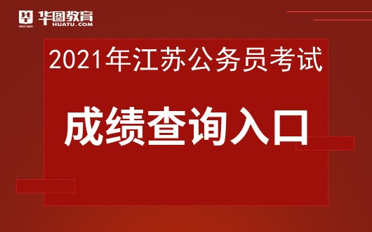 2021江苏省考成绩已公布!