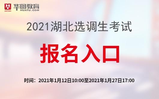 湖北选调生网2021湖北选调生考试报名时间