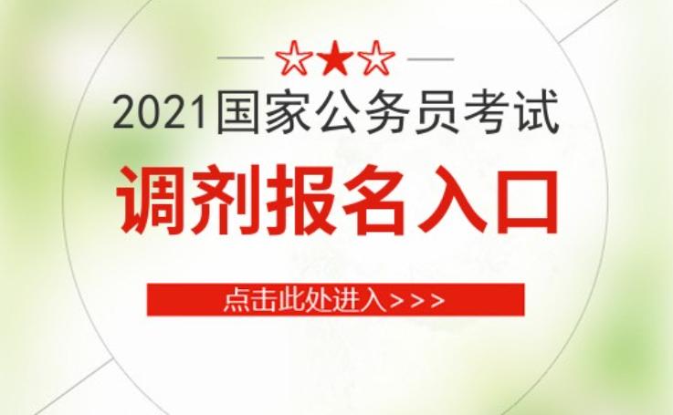 国家人事考试网2021国家公务员调剂报名入口|报名时间(最新发布)