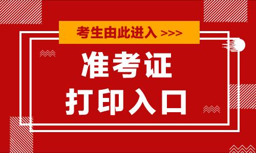 准考证打印入口官网_2021浙江省公务员考试录用系统