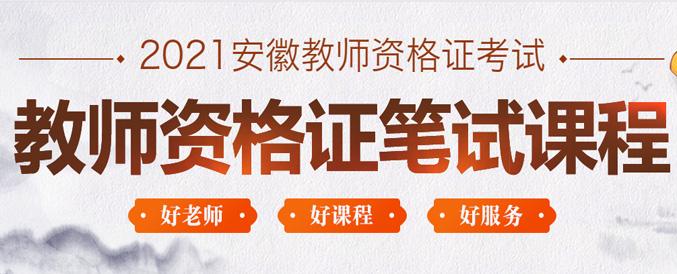 2021安徽教师资格证笔试辅导课程