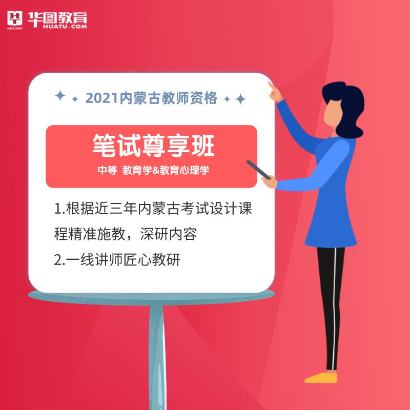 2021内蒙古教资考试(中等-教育学&教育心理学)