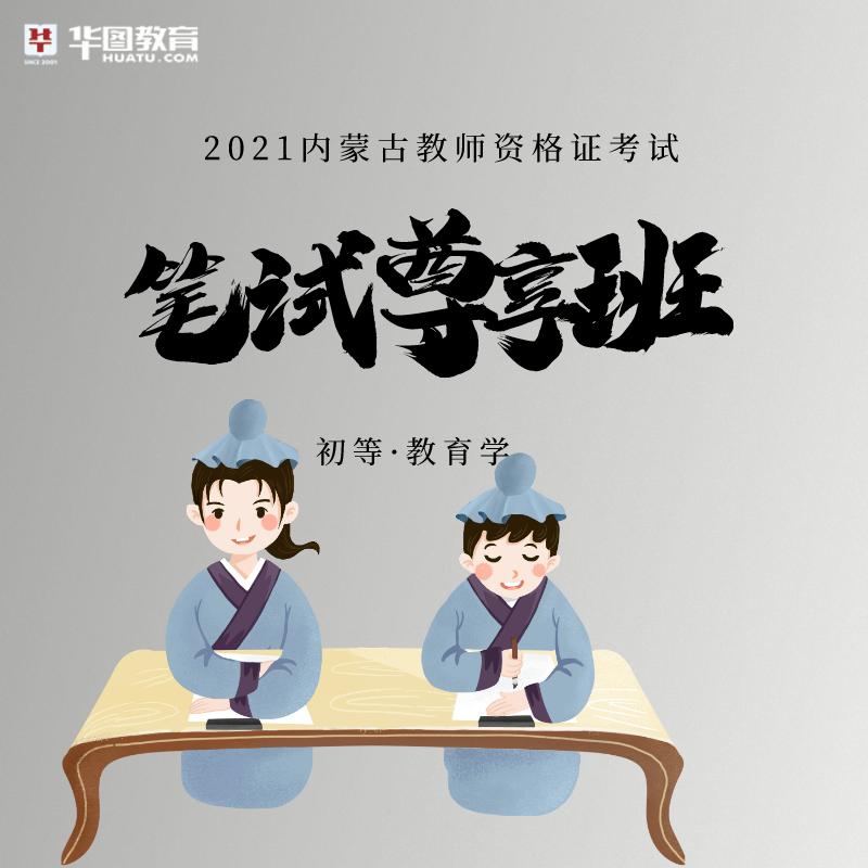 2021内蒙古教资考试(初等-教育学)