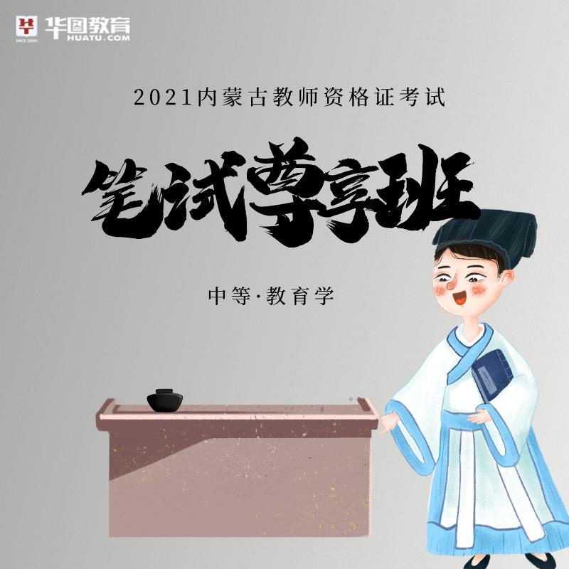 2021内蒙古教资考试(中等-教育学)