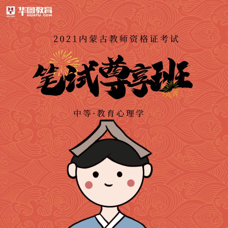 2021内蒙古教资考试(中等-教育心理学)