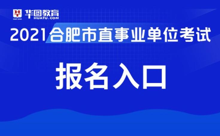 2021合肥市直事业单位考试报名网站-招考网站-安徽事业单位考编网