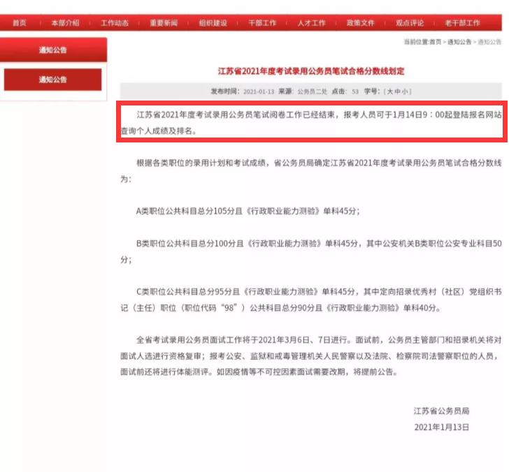 2021江苏公务员考试成绩查询入口|查询时间