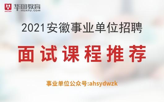 安徽2021事业单位考试面试培训哪个公司靠谱